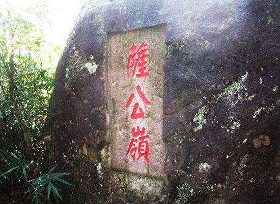 太姥山风景名胜及摩崖石刻