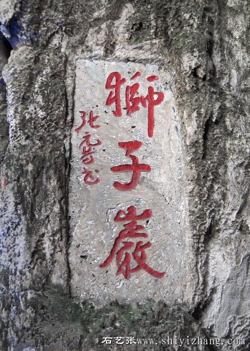 狮子岩摩崖石刻