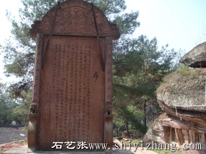 摩崖石刻碑记