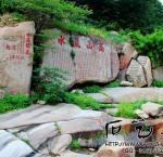 佛经-摩崖石刻