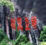武夷山的摩崖石刻