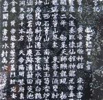 浙江贺知章《龙瑞宫记》刻石