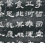 古代碑文墓志隶书刻字精品赏析