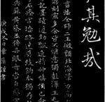 《芜湖县学记》米芾字迹碑刻拓本