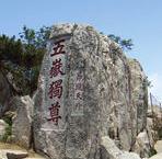 中国金石刻字石刻相关资料