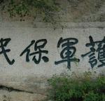 华山风光摩崖石刻