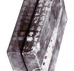黄庭坚的化石刻字