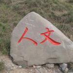 石头刻字-人文