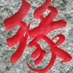 湖南邵阳景区石头刻字