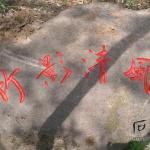《竹影清风》石头刻字