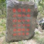 石头刻字-核心价值观
