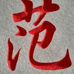 门牌石刻字《范》细节