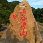 石头刻字峡谷漂流.jpg