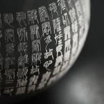 精品玉雕刻字,玉石刻字