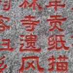 石艺张关于碑刻字业务说明