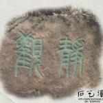 西泠印社-摩崖石刻