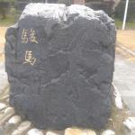 石头刻字《骏马》