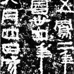 《五凤刻石》的介绍与鉴赏