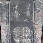 名碑刻字:孔子题比干墓碑