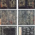 名碑刻字:《坛山刻石》的历史意义与