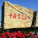 临沂书法城石刻书法刻字(118图)