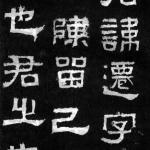 汉碑-著名碑刻隶书赏析