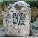 西泠印社-石刻刻字