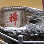 佛家寺院刻字内容参考