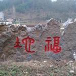 灵璧石刻字《福地》