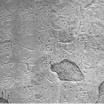 王献之《洛神赋十三行》刻石
