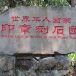 世界华人印章石刻园
