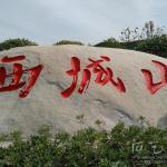 景点石头刻字《西城山》