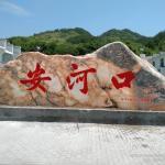 石头刻字作品《安河口》