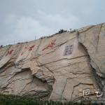 摩崖石刻照片
