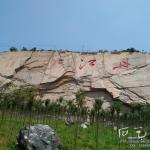 摩崖石刻施工中照片