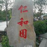 景观石头刻字