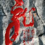 贵州六盘水刻字
