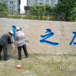 石头刻字施工照片