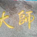 苏州石头刻字