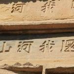 陕西榆林红石峡《还我河山》摩崖石