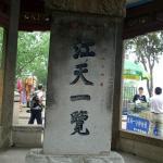 镇江金山寺的石刻书法
