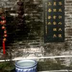 广东书法刻字