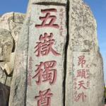 """泰山""""五岳独尊""""石刻"""