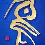 现代刻字艺术创作过程阳刻及贴金