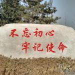 北京刻字完成照片