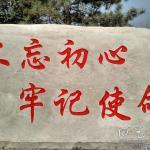 北京石头刻字作品