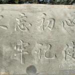 石头刻字细节照片