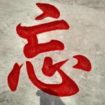 北京石头刻字局部细节上色