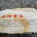 景观石头刻字《山地清溪》