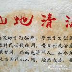 景观石头刻字细节